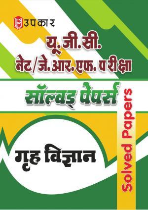 U.G.C. NET/J.R.F. Pariksha Solved Papers Grah Vigyan