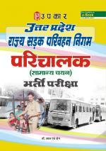 Uttar Pradesh Rajya Sadak Parivahan Nigam Parichalak Bharti Pariksha