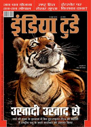 India Today Hindi-10th June 2015 - Read on ipad, iphone, smart phone and tablets.
