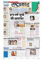 3rd Jun Rashtraprakash - Read on ipad, iphone, smart phone and tablets.