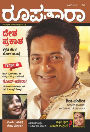 Roopatara - June, 2015 - Read on ipad, iphone, smart phone and tablets.
