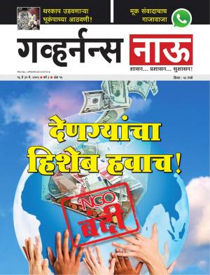 Governancenow Marathi Volume 2 Issue 15 - Read on ipad, iphone, smart phone and tablets.
