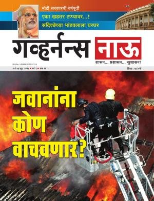 Governancenow Marathi Volume 2 Issue 16 - Read on ipad, iphone, smart phone and tablets.