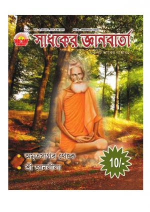 sadhaker jnanbarta - Read on ipad, iphone, smart phone and tablets.
