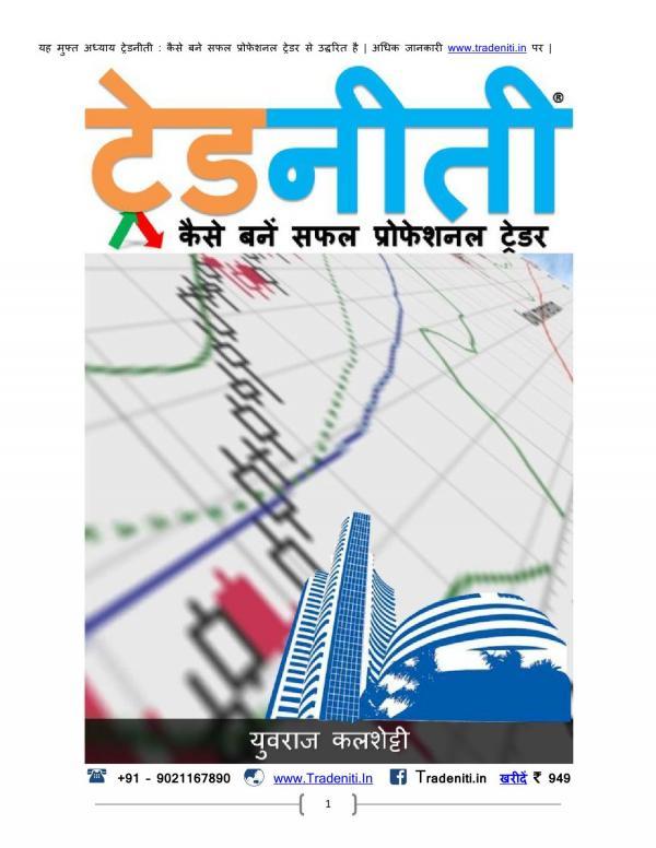 Stock Market, Share Market Book In Hindi - Tradeniti e-book