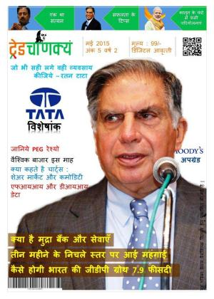 Trade-Chanakya Hindi Magazine Monthly (May-2015) Sample - Read on ipad, iphone, smart phone and tablets.