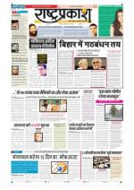 8th Jun Rashtraprakash - Read on ipad, iphone, smart phone and tablets.