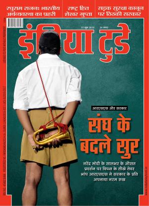 India Today Hindi-17th June 2015 - Read on ipad, iphone, smart phone and tablets.