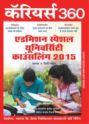 Careers360 June 2015 Hindi - Read on ipad, iphone, smart phone and tablets.