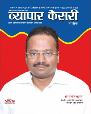 Vyapar Kesari Magazine - Read on ipad, iphone, smart phone and tablets.