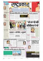 12th Jun Rashtraprakash - Read on ipad, iphone, smart phone and tablets.