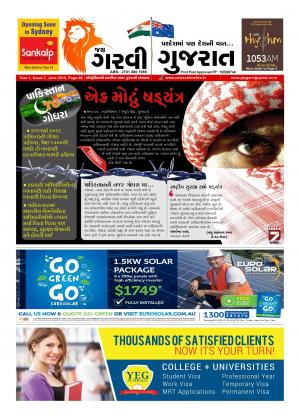 jay garvi gujarat-issue 7