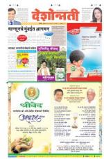 13th Jun Nanded - Read on ipad, iphone, smart phone and tablets.