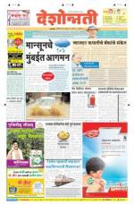13th Jun Akola Main - Read on ipad, iphone, smart phone and tablets.