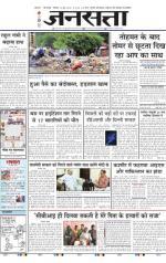 Jansatta, Hindi, 13/06/2015 - Read on ipad, iphone, smart phone and tablets.
