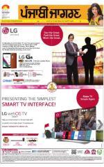 Jalandhar Dehat   : Punjabi jagran News : 13th June 2015 - Read on ipad, iphone, smart phone and tablets.