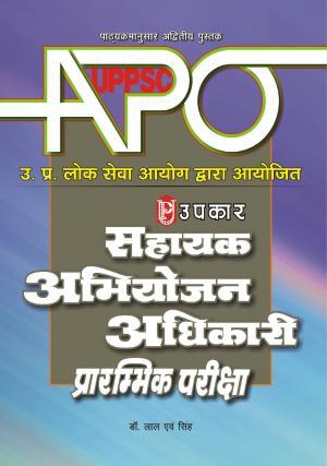 Uttar Pradesh Sahayak Abhiyojan Adhikari Prarambhik Pariksha