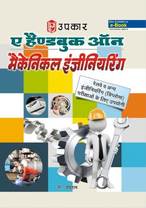 A Hand Book on Mechanical Engineering - Read on ipad, iphone, smart phone and tablets.