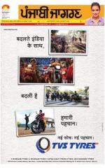 Sangrur\Barnala  : Punjabi jagran News : 14th June 2015 - Read on ipad, iphone, smart phone and tablets.