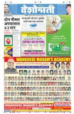 14th Jun Akola Main - Read on ipad, iphone, smart phone and tablets.