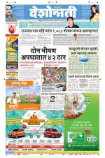 14th Jun Chandrapur - Read on ipad, iphone, smart phone and tablets.