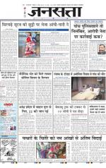 Jansatta, Hindi, 14/06/2015 - Read on ipad, iphone, smart phone and tablets.