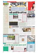 14th Jun Rashtraprakash - Read on ipad, iphone, smart phone and tablets.