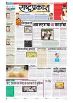 13th Jun Rashtraprakash - Read on ipad, iphone, smart phone and tablets.