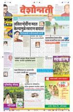 15th Jun Buldhana - Read on ipad, iphone, smart phone and tablets.