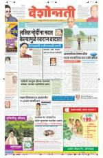 15th Jun Chandrapur - Read on ipad, iphone, smart phone and tablets.