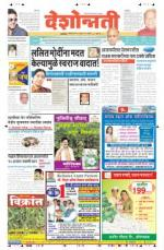 15th Jun Akola Main - Read on ipad, iphone, smart phone and tablets.