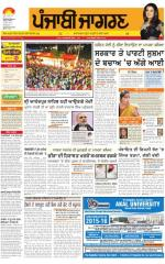Tarantaran   : Punjabi jagran News : 15th June 2015 - Read on ipad, iphone, smart phone and tablets.