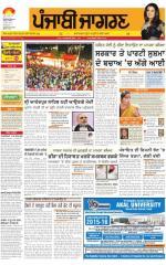 Amritsar   : Punjabi jagran News : 15th June 2015 - Read on ipad, iphone, smart phone and tablets.