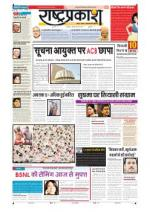 15th Jun Rashtraprakash - Read on ipad, iphone, smart phone and tablets.