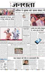 Jansatta, Hindi, 15/06/2015 - Read on ipad, iphone, smart phone and tablets.