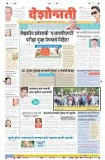 16th Jun Nanded - Read on ipad, iphone, smart phone and tablets.