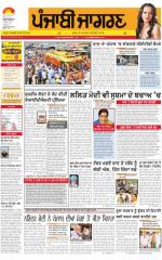 Moga/Faridkot/Muktsar  : Punjabi jagran News : 16th June 2015 - Read on ipad, iphone, smart phone and tablets.