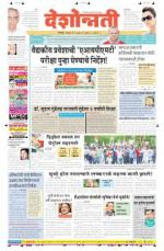 16th Jun Chandrapur - Read on ipad, iphone, smart phone and tablets.