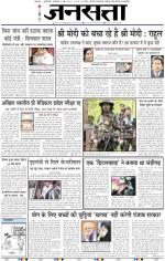 Jansatta, Hindi, 16/06/2015 - Read on ipad, iphone, smart phone and tablets.