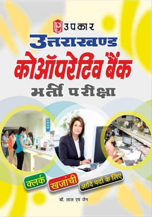 Uttrakhand Cooperative Bank Bharti Pariksha (Clerk, Khajanchi, Aadi  - Read on ipad, iphone, smart phone and tablets