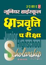 Junior High School Chatrvratti Pariksha
