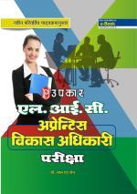 Apprentice Vikas Adhikari Pariksha