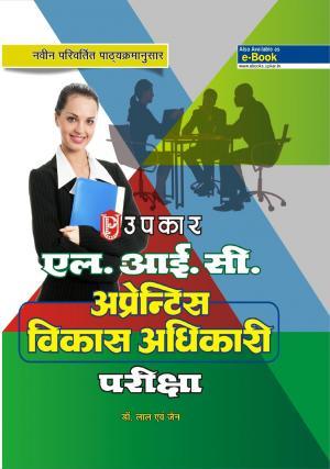 Apprentice Vikas Adhikari Pariksha - Read on ipad, iphone, smart phone and tablets