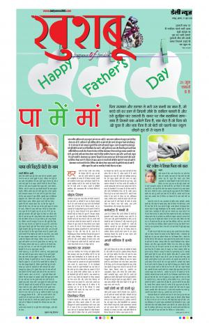17-06-2015 - Read on ipad, iphone, smart phone and tablets.