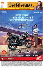 Amritsar : Punjabi jagran News : 17th June 2015 - Read on ipad, iphone, smart phone and tablets.