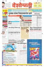 17th Jun Nagpur - Read on ipad, iphone, smart phone and tablets.