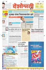 17th Jun Akola Main - Read on ipad, iphone, smart phone and tablets.