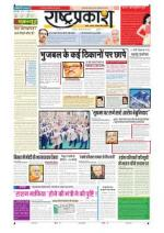 17th Jun Rashtraprakash - Read on ipad, iphone, smart phone and tablets.