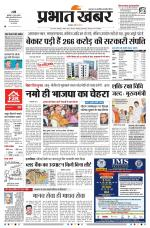 Jharkhand State News