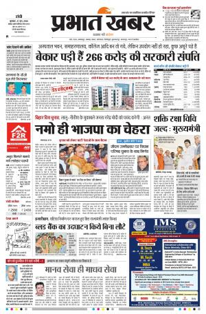 Jharkhand State News - Read on ipad, iphone, smart phone and tablets